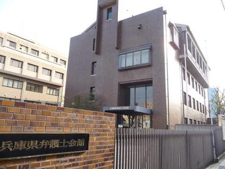 兵庫県弁護士会館(神戸市中央区橘通1)