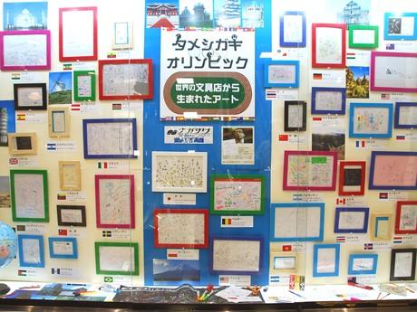 神戸・三宮で「試し書きオリンピック」-45カ国の「試し書き」を展示