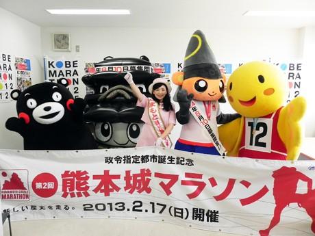 熊本城マラソンキャラバン隊