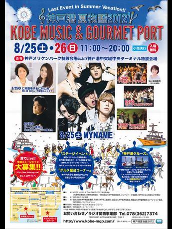 「Last Event in Summer Vacation~『神戸港夏物語2012』~KOBE MUSIC & GOURMET PORT」チラシ