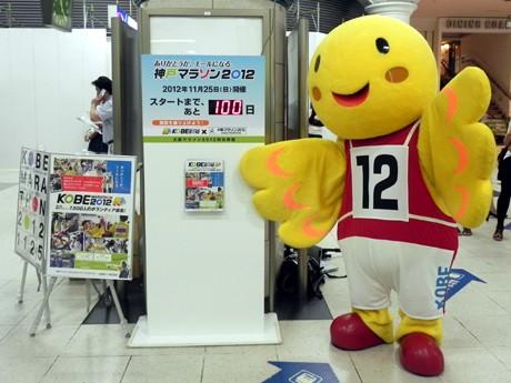 「第2回神戸マラソン」をPRする「マラソンはばタン」