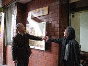 神戸・元町高架下に「モトコー博物館」-商店街各店の商品展示、魅力アピール