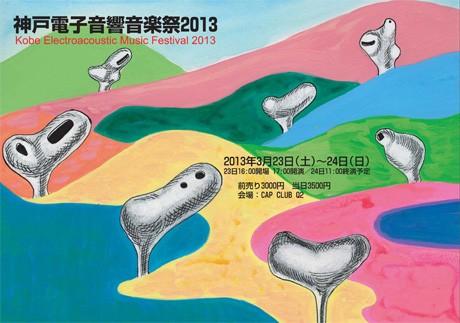 オールナイトフェスティバル「神戸電子音響音楽祭2013」のフライヤー