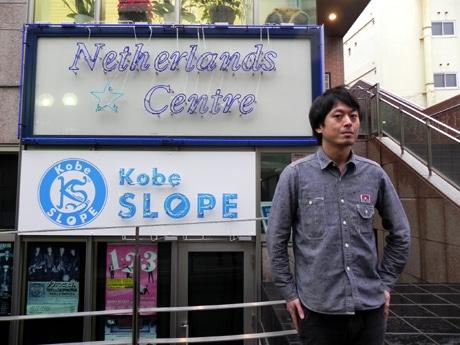 神戸ウィンターランドが神戸スロープとしてリニューアル
