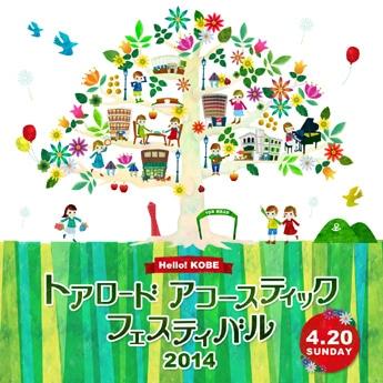 ライブサーキットイベント「トアロード・アコースティック・フェスティバル2014」が開催される
