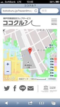 津波ハザードマップイメージ