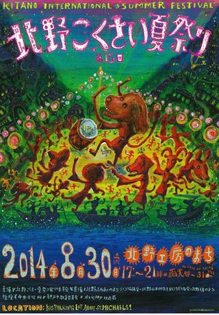 絵本作家のスズキコージさんが手掛けた「第15回 北野こくさい夏祭り」ポスター