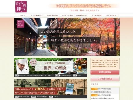 「おとな旅・神戸」公式サイト