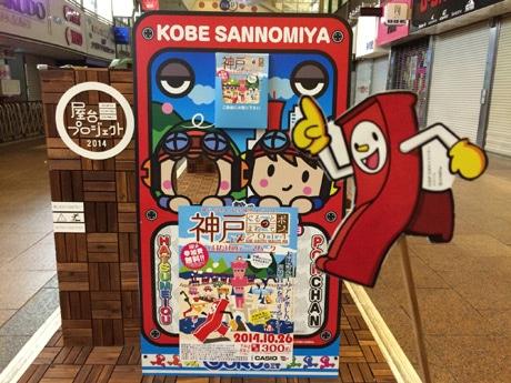 神戸市全区8エリアで「神戸ぐるっとまわってポン!?」開催