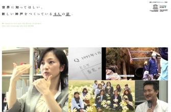 「震災20年 神戸からのメッセージ発信」特設サイト