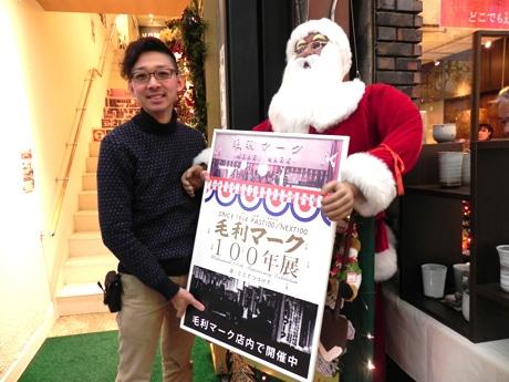 5代目取締役の藤井淳史さんと「等身大サンタクロース人形」