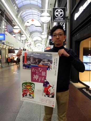 「三宮センター街 うつりゆく老舗ツアー」担当の藤井淳史さん