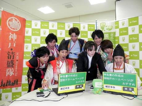 「e-Tax」確定申告体験を行う神戸・清盛隊のメンバーら