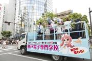 「神戸まつり」閉幕 神戸電子専門学校パレードで2年連続トリ務める