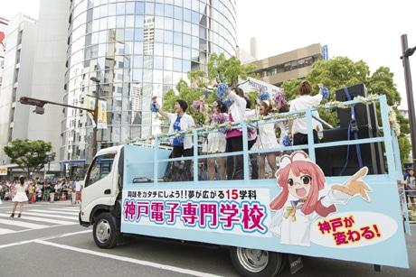 神戸まつりメインフェスティバル「おまつりパレード」の様子