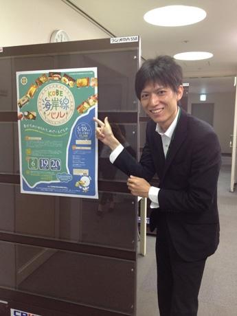 バルのポスターとラジオ関西本社営業部の高山典佳さん