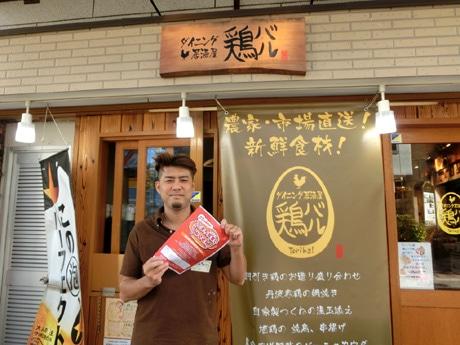 発起人である「ダイニング居酒屋 鶏バル」のオーナー・大西啓太さん