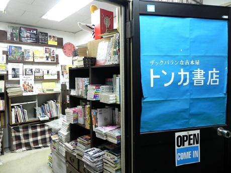 12月20日に10周年を迎える「ザックバランな古本屋・トンカ書店」