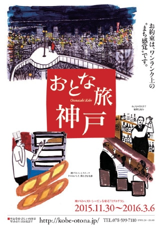 観光キャンペーン「おとな旅・神戸」2015年冬プログラムのリーフレット