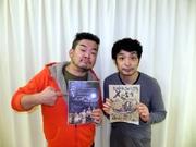 神戸のエンターテインメント集団「劇団赤鬼」が20周年 大阪で記念公演