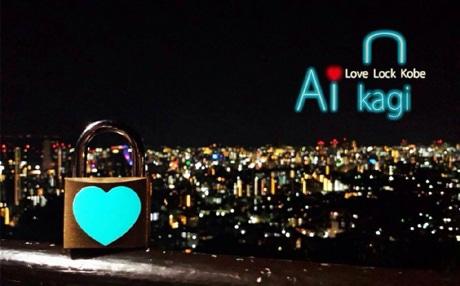 「愛の鍵モニュメント」に取り付ける光る南京錠「Love Lock Kobe Ai kagi」とロゴ