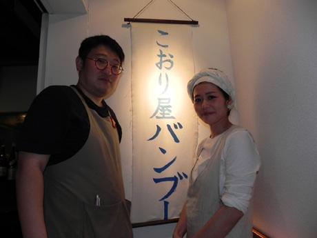 「焼鳥バール trittoria bambu(トリットリア バンブー)」店主の竹中康晴さんと妻・香織さん