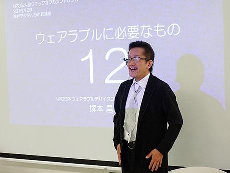 ウエアラブルデバイスユーザー会代表理事の塚本昌彦教授