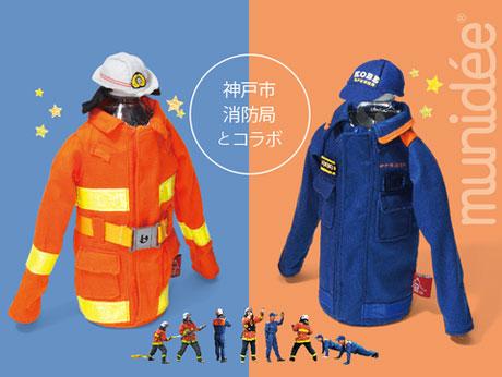 「神戸市消防局モデル 防火服(オレンジ)」(左)と「神戸市消防局モデル 活動服(ブルー)」(右)