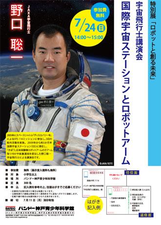 「ロボットと創る未来 宇宙飛行士講演会」ポスター