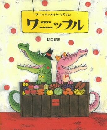 絵本作家・谷口智則さんの新作絵本「ワニのワッフルケーキやさん ワニッフル」(アリス館)