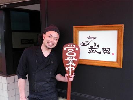 「dining武田(ダイニングたけだ)」店主の原田武さん