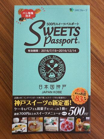 スイーツパスポート神戸版Vol.1