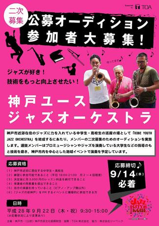 「KOBE YOUTH JAZZ ORCHESTRA」参加者募集のフライヤー