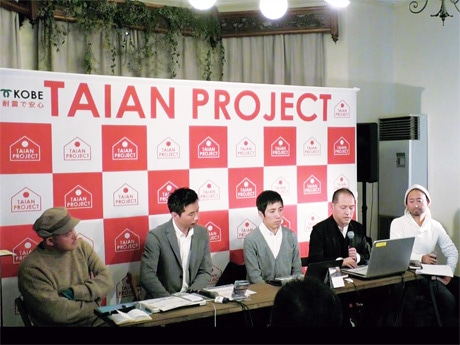 これまでの「耐震で安心 TAIAN PROJECT」活動の様子