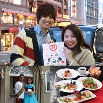 昨年、「神戸でのデート応援企画」として行われたプレミアムデートプランの様子