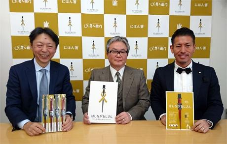 左から、「にほん箸」の高山浩義さん、「兵左衛門」の浦谷剛人社長、「トータルデザインセンター」の上村祐貴社長
