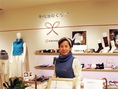老舗靴下専門店「千代治のくつ下」店主の長谷川郁子さん