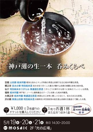 日本酒イベント「神戸灘の生一本 呑みくらべ」のチラシ(印刷も可)持参で各日先着100人に参加蔵元銘酒1杯を無料サービスする。