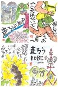 神戸マラソン実行委員会が 「ランナー応援絵手紙」作品募集