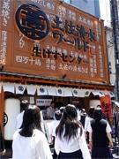 土佐清水市の修学旅行生、神戸で地元名物「カツオのたたき」堪能