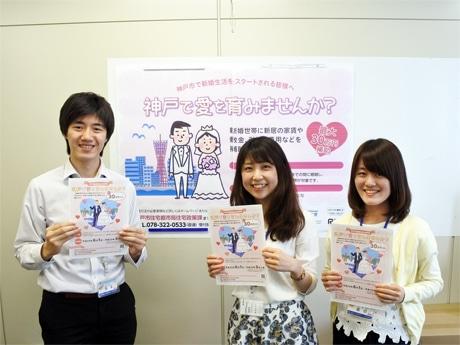 新婚カップルに向けて「神戸で愛を育みませんか?」と呼び掛ける同事業担当者ら