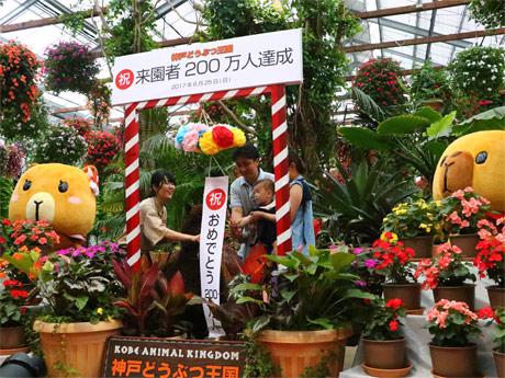 「神戸どうぶつ王国」200万人達成セレモニーでくす玉を割る岩サキ隆二さんら家族