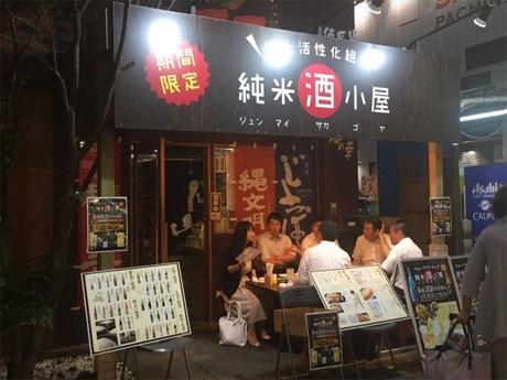 日本酒バー「純米酒小屋」が期間限定オープン