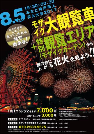 神戸ハーバーランドの「モザイク大観覧車」特別乗車券(花火観覧エリア入場含む)を前売り販売している