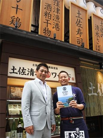「ワールド・ワン」の河野圭一社長(左)と「土佐清水ワールド 三宮中央通店」店長の渡辺悠さん(右)