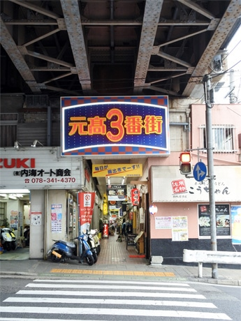 JR西日本から退去を求められている元町高架通商店街(通称=モトコー)