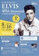 プレスリー命日に神戸で「エルヴィス メモリアル」 没後40年