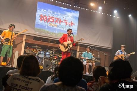 昨年の「神戸ストラット クマウドファンディング お願いワンマンライブ」の様子