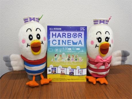 神戸ハーバーランドイメージキャラクターのハッピーハービー&ラブハービーがイベントをPR