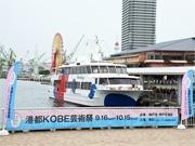 「港都KOBE芸術祭」のアート鑑賞船で子どもアートツアー 神戸アートクルーが企画